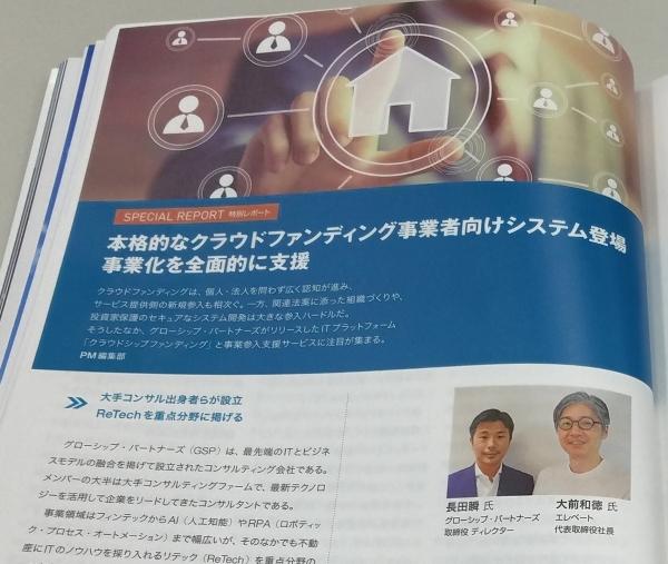 月刊プロパティマネジメント2017年10月号不動産テック導入法_20171005_191836
