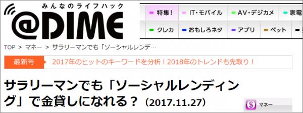 ファイナンシャルプランナー山崎俊輔ソーシャルレンディング批判
