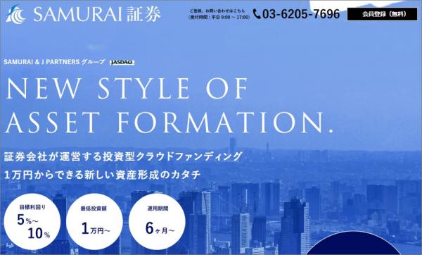 03投資型クラウドファンディンSAAMURAI2017121501