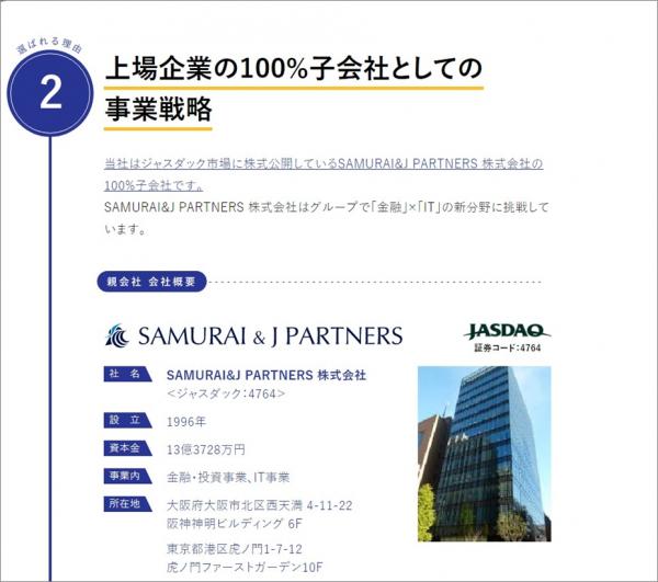 05投資型クラウドファンディンSAAMURAI2017121501