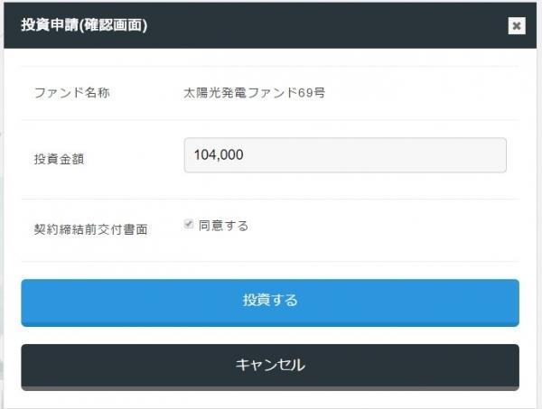 02クラウドバンクは千円単位で投資可能
