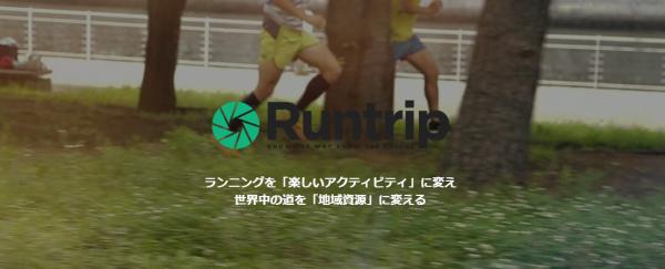 エメラダエクイティ2号案件_株式会社ラントリップ