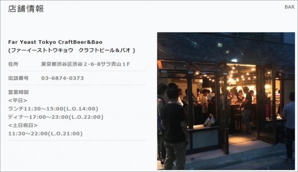 エメラダエクイティ1号案件_Far Yeast Tokyo CraftBeer&Bao