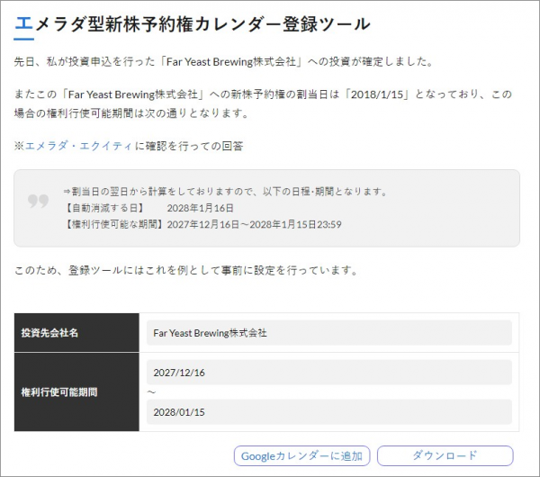 エメラダ新株予約権登録ツール画面
