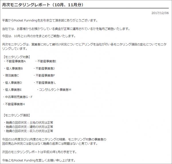 09ポケットファンディング_月次モニタリングレポート