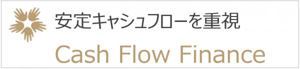 キャッシュフローファイナンス
