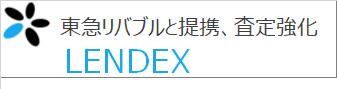 22_LENDEX_2017100101.png