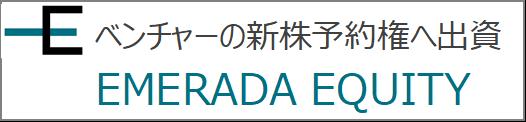 エメラダ・エクイティ