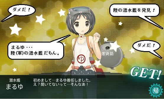 陸の潜水艦