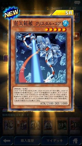 水晶巨大核