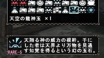 天津禍津神5