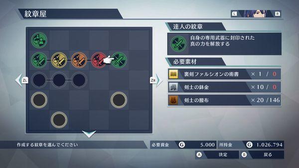 【ファイアーエムブレム無双】ルキナの最強装備の入手方法・入手条件 真の力を解放 必要素材 【FE無双 攻略】