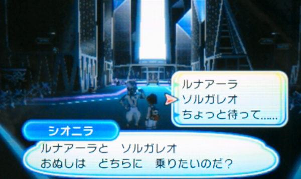 【ポケモンウルトラサンムーン】ウルトラホールのジャイロ操作をスライドパッドに変更と乗るポケモンを変える方法【ポケモンUSUM】