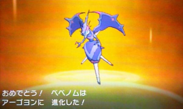【ポケモンウルトラサンムーン】新UB「ベベノム」を「アーゴヨン」に進化させる方法 【ポケモンUSUM】