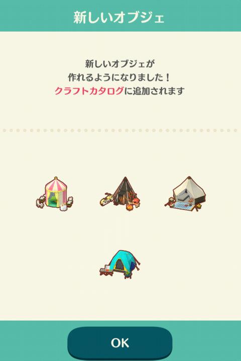 【ポケ森】キャンパーレベル5で出来る事 新しいテントは慎重に選ぼう 【どうぶつの森ポケットキャンプ攻略】