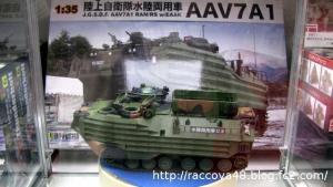 AAV7A1