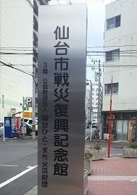 戦災復興記念館