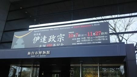 伊達政宗公生誕450年記念特別展看板
