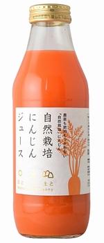 carrotjuice500.jpg