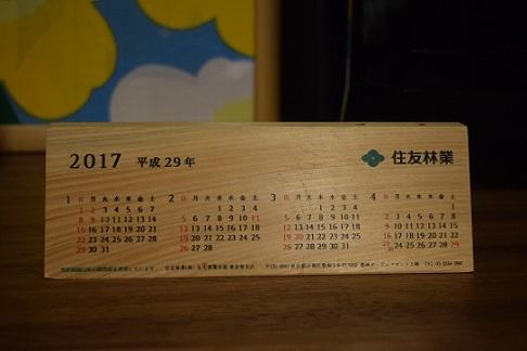 木製カレンダー2017
