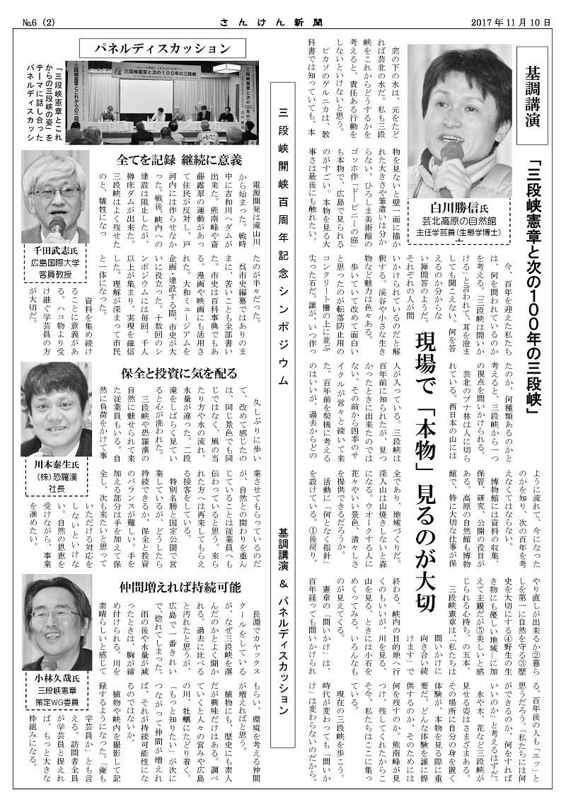 2017年11月-紙面-2面-_1_