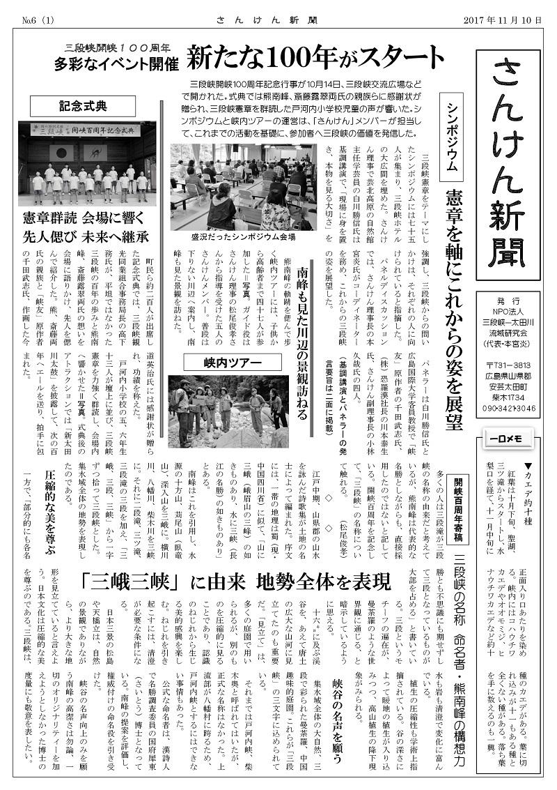 2017年11月-紙面 1面-_2_