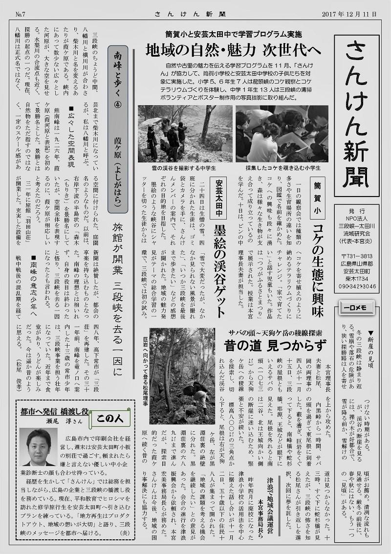 さんけん新聞 -2017年12月