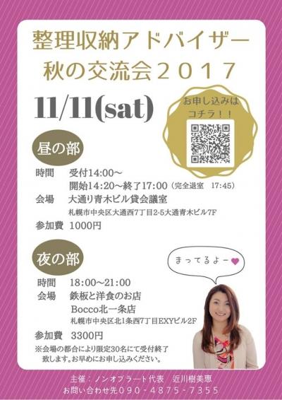 2017 整理収納アドバイザー交流会IN札幌