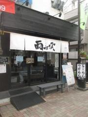 らーめん つけめん 雨ニモマケズ【参】-1