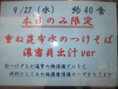 らーめん つけめん 雨ニモマケズ【参】-2