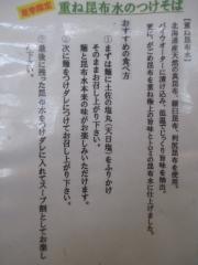 らーめん つけめん 雨ニモマケズ【参】-13