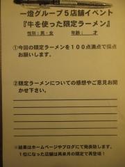 つけ麺 一燈【壱八】-11