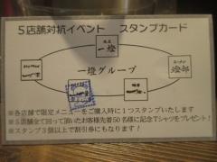 つけ麺 一燈【壱八】-12