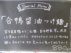 らーめん 改【九】-7
