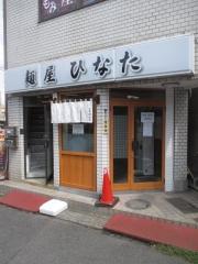 【新店】麺屋 ひなた-1