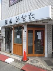 【新店】麺屋 ひなた-2