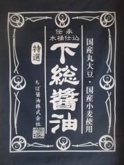 【新店】麺屋 ひなた-8