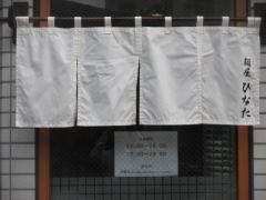 【新店】麺屋 ひなた-10