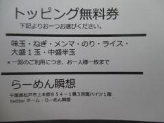 【新店】らーめん 瞬想-10