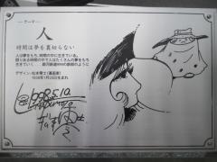 自家製麺 若葉-4