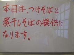 自家製麺 若葉-7