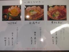 自家製麺 若葉-8