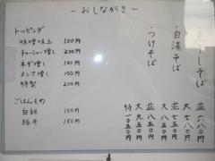 自家製麺 若葉-9