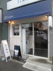 【新店】Tombo-2