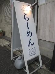 【新店】Tombo-9