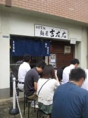 麺屋 吉左右【九】-1