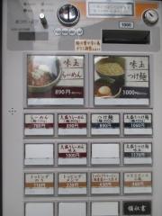 麺屋 吉左右【九】-3