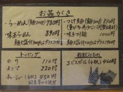 麺屋 吉左右【九】-4