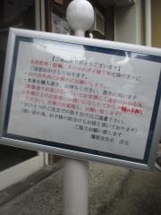 麺屋 吉左右【九】-6