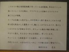 麺屋 吉左右【九】-14